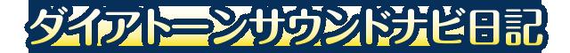 ダイアトーンサウンドナビ日記